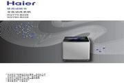 海尔 8.0公斤 匀动力洗衣机 XQY80-B228 说明书