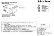 海尔 波轮6.5公斤 双动力洗衣机 XQS65-ZY118 至爱 说明书