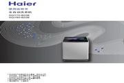 海尔 7.0公斤 匀动力洗衣机 XQY70-B228 说明书