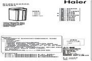 海尔 波轮3.0公斤 迷你双动力洗衣机 XQSM30-iwash 说明书