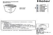 海尔 波轮7.5公斤 手搓式洗衣机 XQB75-S9288 说明书