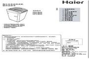 海尔 波轮7.0公斤 双动力洗衣机 XQS70-M9288 精品 说明书