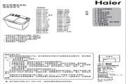 海尔 波轮8.5公斤双桶洗衣机 XPB85-1186BS 家家爱 说明书
