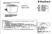海尔 波轮7.0公斤全自动洗衣机 XQB70-M918 说明书