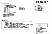 海尔 波轮7.0公斤iTouch变频双动力洗衣机 XQS70-BZ1128 说明书