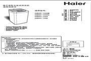 海尔 波轮5.0公斤全自动洗衣机 XQB50-728E 家家喜 说明书