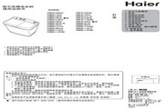 海尔 波轮8.0公斤双桶洗衣机 XPB80-1187BS 家家喜 说明书