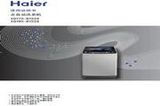 海尔 7.0公斤 匀动力洗衣机 XQY70-BY228 说明书