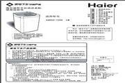 海尔 波轮5.0公斤 全自动洗衣机 XQB50-7288 LM 说明书