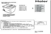 海尔 波轮5.0公斤 全自动洗衣机 XQB50-918A 说明书