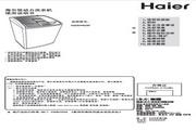 海尔 波轮6.0公斤 双动力洗衣机 XQS60-828F 家家喜 说明书