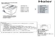 海尔 波轮5.0公斤全自动系列 XQB50-M918 说明书