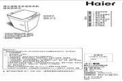 海尔 波轮6.0公斤双动力洗衣机 XQS60-ZY118 至爱 说明书