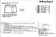 海尔 Table Top迷你洗衣机 MW-BQ8W 说明书