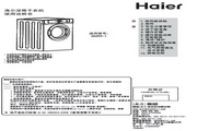 海尔 滚筒排气式干衣机 GDZE5-1 说明书