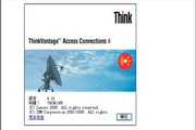 联想 ThinkVantage Access Connection V4.1说明书