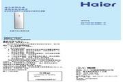 海尔 D 无氟变频柜式空调 说明书