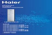 海尔 BBW珐琅黑 物联网无氟变频柜式空调 说明书