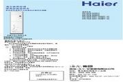 海尔 CDF 工程无氟变频柜式空调 说明书