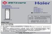 海尔 HAF 除甲醛无氟变频柜式空调 说明书
