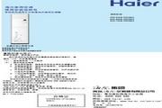 海尔 CCQ 除甲醛无氟变频柜式空调 说明书