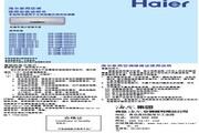 海尔 ECC 聪明风高效定频壁挂式空调 说明书