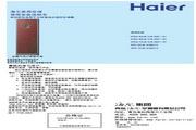 海尔 BDX 高效定频柜式空调 说明书