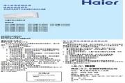 海尔 FAQ(红) 除甲醛无氟变频壁挂式空调 说明书