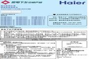 海尔 GAC定频下乡 家电下乡高效定频壁挂式空调 说明书