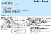 海尔 JEQ(银) 除甲醛无氟变频壁挂式空调 说明书