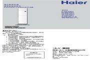 海尔 CCF单冷高效定频柜式空调 说明书