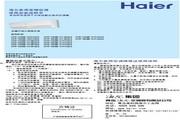 海尔 JEQ(白) 除甲醛无氟变频壁挂式空调 说明书