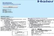 海尔 FXC聪明风无氟变频壁挂式空调 说明书