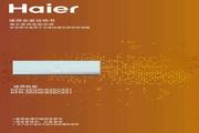海尔 SCX 除甲醛无氟变频壁挂式空调 说明书