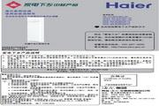 海尔 NAC 家电下乡高效定频柜式空调 说明书