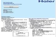 海尔 FXC(R) 聪明风无氟变频壁挂式空调 说明书