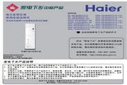 海尔 CCC 家电下乡高效定频柜式空调 说明书