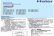 海尔 GCC单冷 工程高效定频壁挂式空调 说明书