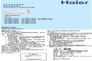 海尔 FAQ(白) 除甲醛无氟变频壁挂式空调 说明书