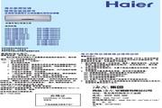 海尔 EAC定频 聪明风高效定频壁挂式空调 说明书