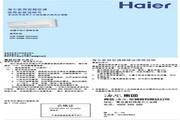 海尔 FAQ(银) 除甲醛无氟变频壁挂式空调 说明书