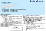 海尔 GEQ 除甲醛无氟变频壁挂式空调 说明书
