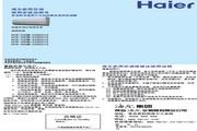 海尔 GCC工程高效定频壁挂式空调 说明书