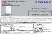 海尔 NRC 家电下乡高效定频柜式空调 说明书