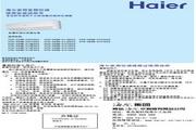 海尔 JEQ(金) 除甲醛无氟变频壁挂式空调 说明书