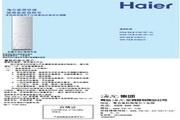 海尔 BAX 高效定频柜式空调 说明书