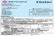 海尔 FXC下乡家电下乡无氟变频壁挂式空调 说明书