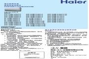 海尔 LAC 聪明风高效定频壁挂式空调 说明书