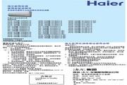 海尔 GAC(B)单冷高效定频壁挂式空调 说明书
