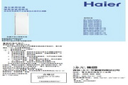 海尔 NAF 高效定频柜式空调 说明书